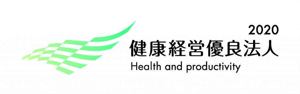 「健康経営優良法人2020(中小規模法人部門)」に認定されました。