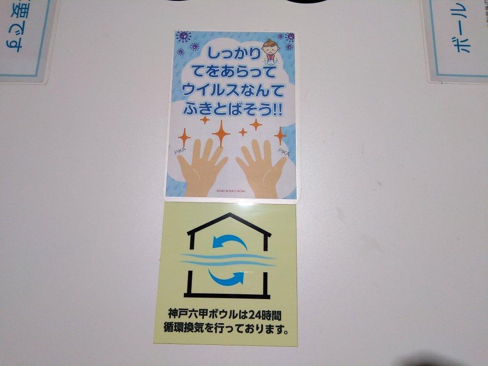 神戸六甲ボウルにてボウリング教室を再開!