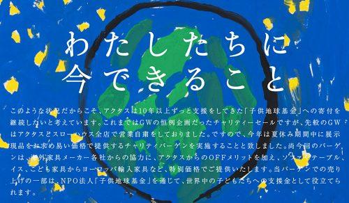 アクタス 六甲店 8/8~ チャリティーバーゲンを開催します!(^^)!