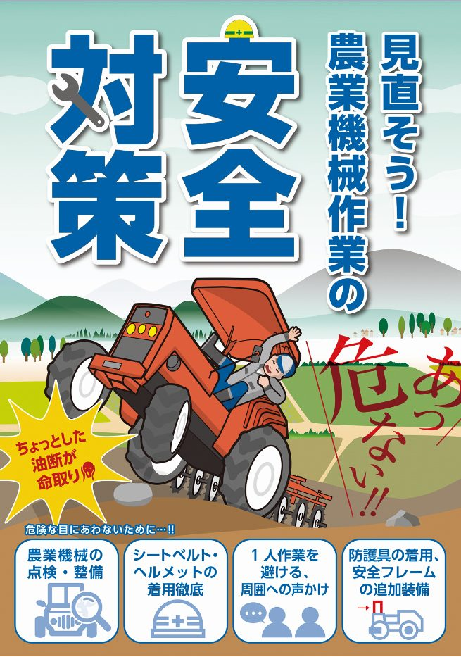 令和2年「農作業安全ポスターデザインコンテスト」にて、農林水産省生産局長賞を受賞しました!(^^)!
