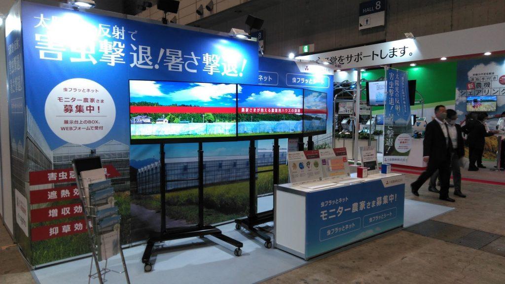 小泉製麻「第7回 農業WEEK 次世代農業EXPO」ご来場のお礼