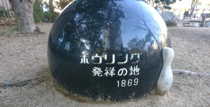ボウリングの歴史について取材を受けました(^_-)-☆