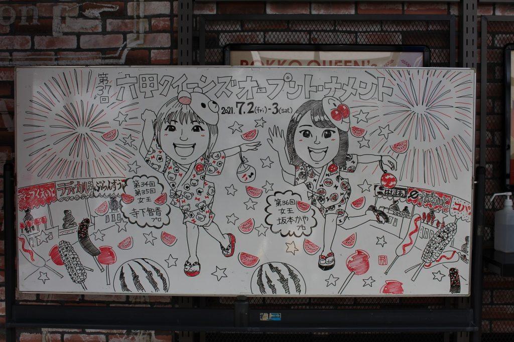 第37回六甲クイーンズオープントーナメント開催!